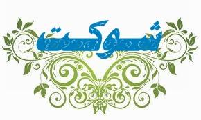 ����� ������ ������ ���� , ��� ����� ����� ���� �� ����� Naeem Design's 2015_1416941098_533.