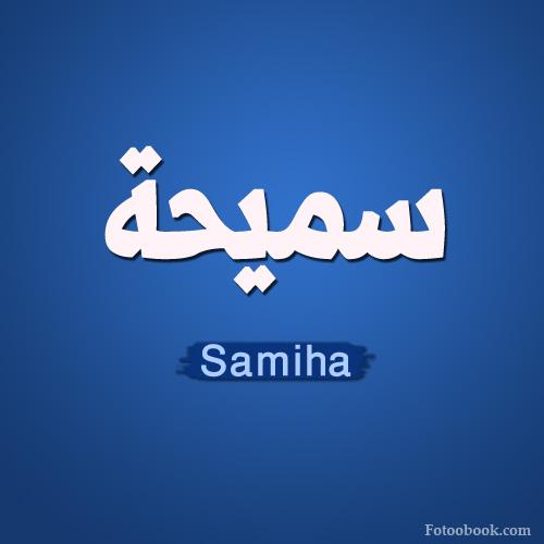 صور اسم سميحة عربي و انجليزي مزخرف , معنى اسم سميحة وشعر وغلاف ورمزيات 2016