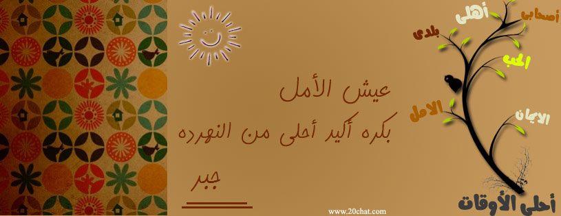 صور اسم جبر عربي و انجليزي مزخرف , معنى اسم جبر وشعر وغلاف ورمزيات 2016