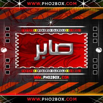 صور اسم صابر عربي و انجليزي مزخرف , معنى اسم صابر وشعر وغلاف ورمزيات 2016