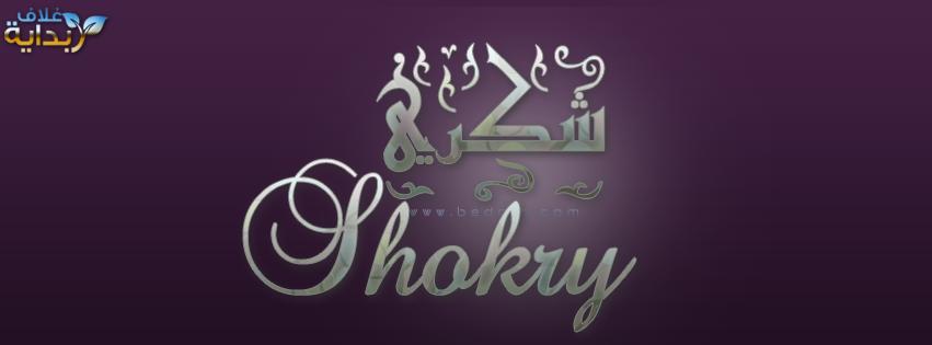 ����� ������ ������ ���� , ��� ����� ����� ���� �� ����� Naeem Design's 2015_1416978280_739.