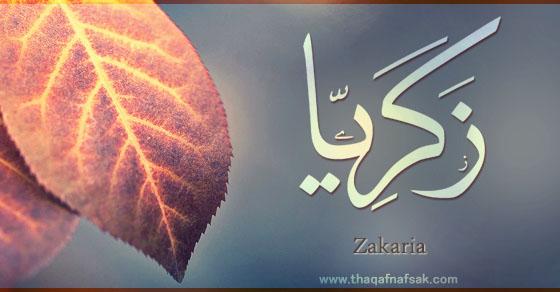 صور اسم زكريا عربي و انجليزي مزخرف , معنى اسم زكريا وشعر وغلاف ورمزيات 2016