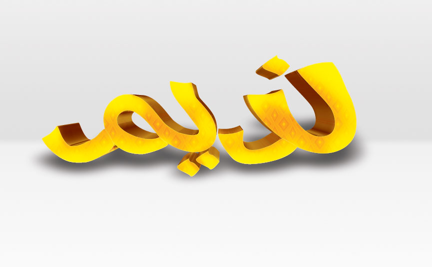 ����� ������ ������ ���� , ��� ����� ����� ���� �� ����� Naeem Design's 2015_1416981770_963.