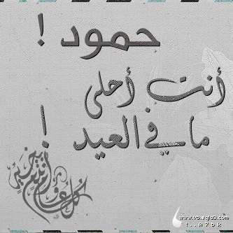 صور اسم حمود عربي و انجليزي مزخرف , معنى اسم حمود وشعر وغلاف ورمزيات 2016
