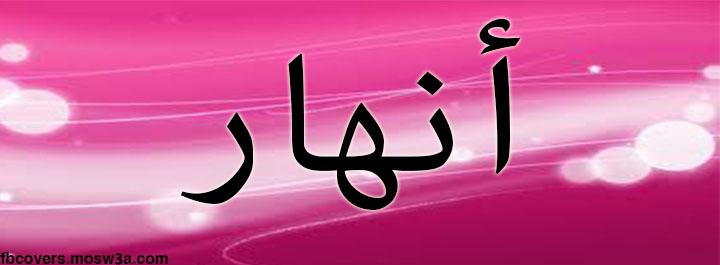 صور اسم انهار عربي و انجليزي مزخرف , معنى اسم انهار وشعر وغلاف ورمزيات 2016