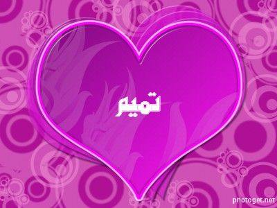 صور اسم تميم عربي و انجليزي مزخرف , معنى اسم تميم وشعر وغلاف ورمزيات 2016