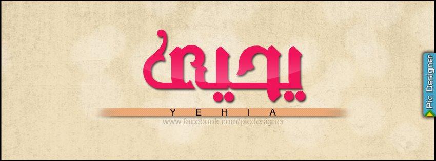 صور مكتوب عليها اسم يحيى , خلفيات اسم يحيى , 2016 yahia name wallpaper