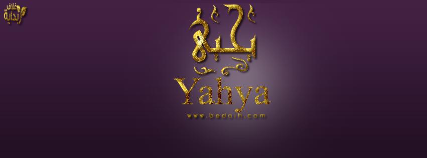 ��� ����� ����� ��� ���� , ������ ��� ���� , yahia name wallpaper 2015_1417154601_994.