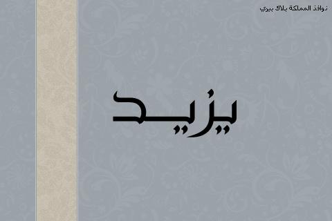 صور اسم يزيد مزخرف انجليزى , معنى اسم يزيد و شعر و غلاف و رمزيات 2016
