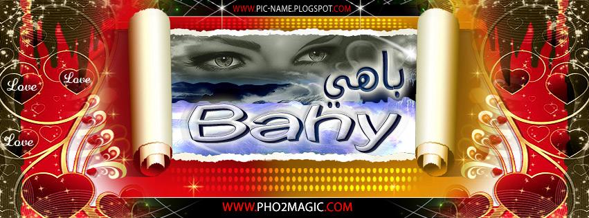 صور اسم باهى عربي و انجليزي مزخرف , معنى اسم باهى وشعر وغلاف ورمزيات 2016