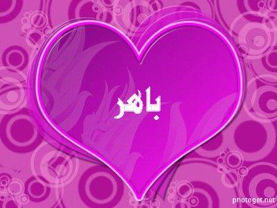 صور اسم باهر عربي و انجليزي مزخرف , معنى اسم باهر وشعر وغلاف ورمزيات 2016