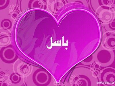 صور اسم باسل عربي و انجليزي مزخرف , معنى اسم باسل وشعر وغلاف ورمزيات 2016