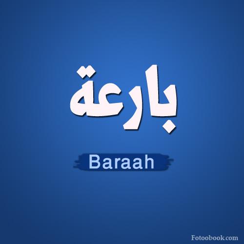 صور اسم بارعة عربي و انجليزي مزخرف , معنى اسم بارعة وشعر وغلاف ورمزيات 2016