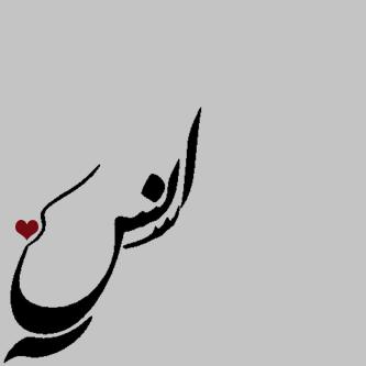 صور اسم انس عربي و انجليزي مزخرف , معنى اسم انس وشعر وغلاف ورمزيات 2016