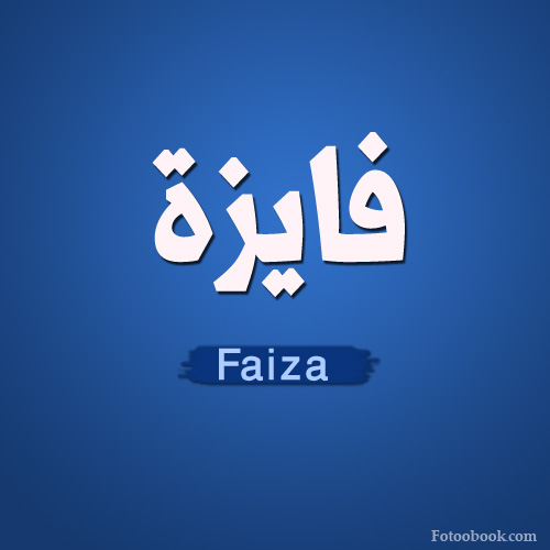 صور اسم فايزة عربي و انجليزي مزخرف , معنى اسم فايزة و شعر وغلاف و رمزيات 2016