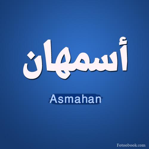 صور اسم اسمهان عربي و انجليزي مزخرف , معنى اسم اسمهان وشعر وغلاف ورمزيات 2016