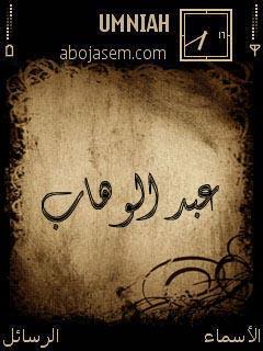 صور اسم عبد الوهاب عربي و انجليزي مزخرف , معنى اسم عبد الوهاب وشعر وغلاف ورمزيات 2016