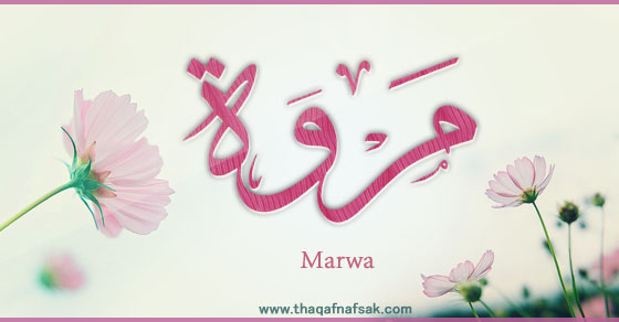 صور اسم مروة عربي و انجليزي مزخرف , معنى اسم مروة وشعر وغلاف ورمزيات 2016