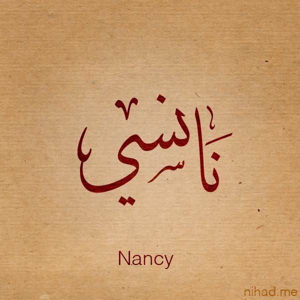 صور اسم نانسى عربي و انجليزي مزخرف , معنى اسم نانسى وشعر وغلاف ورمزيات 2016