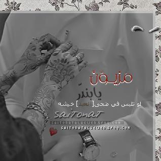 صور اسم بندر عربي و انجليزي مزخرف , معنى اسم بندر وشعر وغلاف ورمزيات 2016