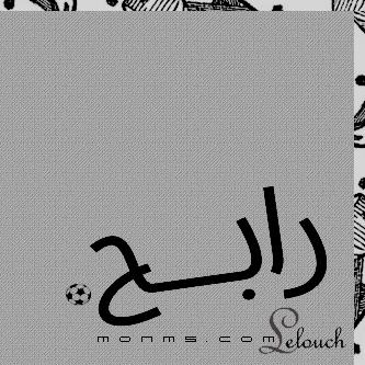 صور اسم رابح عربي و انجليزي مزخرف , معنى اسم رابح وشعر وغلاف ورمزيات 2016