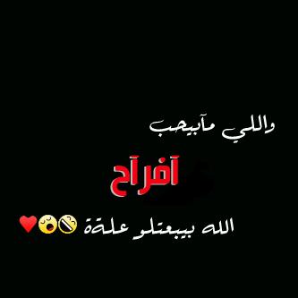 صور باسم افراح 2020 زخرفة اسم افراح رمزيات وبطقات لاسم افراح
