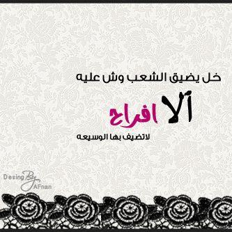 صور اسم افراح مزخرف انجليزى معنى صفات دلع اسم افراح و شعر و