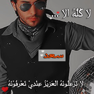 صور اسم سعد مزخرف انجليزى , معنى اسم سعد و شعر و غلاف و رمزيات 2016