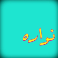 صور اسم نوارة مزخرف انجليزى , معنى اسم نوارة و شعر و غلاف و رمزيات 2016