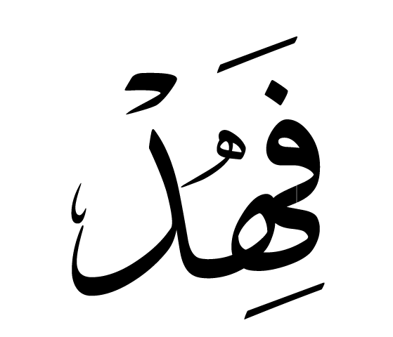 صور اسم فهد مزخرف انجليزى , معنى اسم فهد و شعر و غلاف و رمزيات 2016