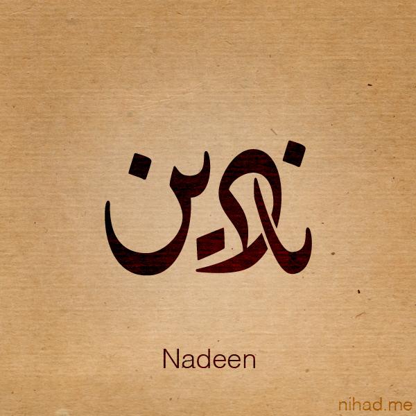 صور اسم نادين مزخرف انجليزى , معنى اسم نادين و شعر و غلاف و رمزيات 2016