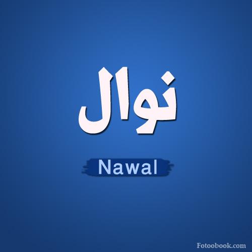 صور اسم نوال مزخرف انجليزى , معنى اسم نوال و شعر و غلاف و رمزيات 2016