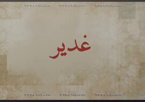 صور اسم غدير مزخرف انجليزى , معنى اسم غدير و شعر و غلاف و رمزيات 2016