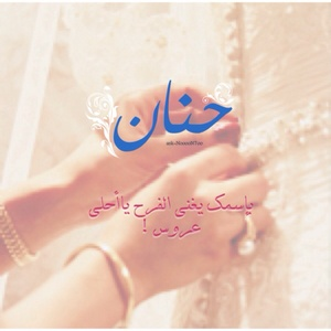 اسم حنان Hanan Meaning Download