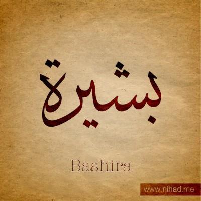 صور اسم بشيرة مزخرف انجليزى , معنى اسم بشيرة و شعر و غلاف و رمزيات 2016