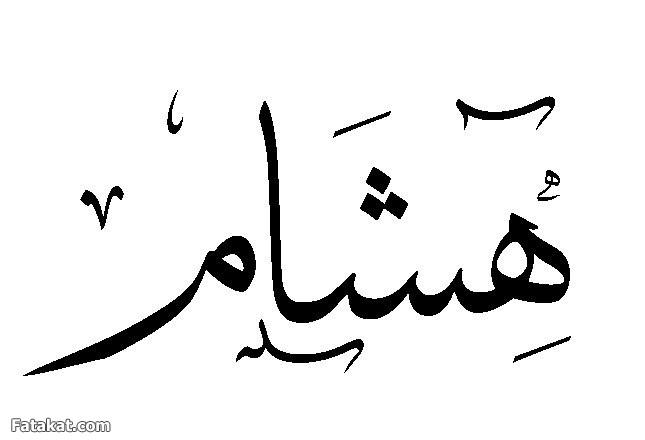 صور اسم هشام مزخرف انجليزى , معنى اسم هشام و شعر و غلاف و رمزيات 2016