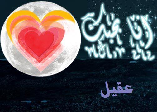 صور اسم عقيل مزخرف انجليزى , معنى اسم عقيل و شعر و غلاف و رمزيات 2016