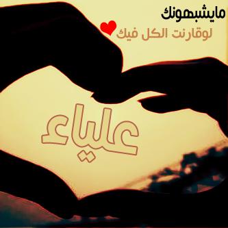 صور ِاسم علياء مزخرف انجليزى , معنى اسم علياء و شعر و غلاف و رمزيات , photo meaning name 2016