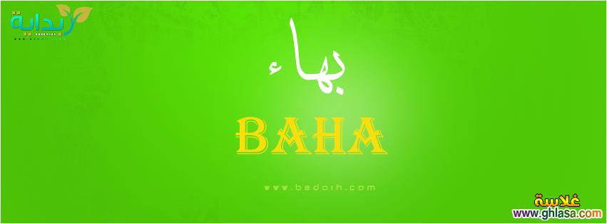 صور اسم بهاء مزخرف انجليزى , معنى اسم بهاء و شعر و غلاف و رمزيات 2016