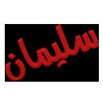 صور اسم سليمان مزخرف انجليزى , معنى اسم سليمان و شعر و غلاف و رمزيات 2016