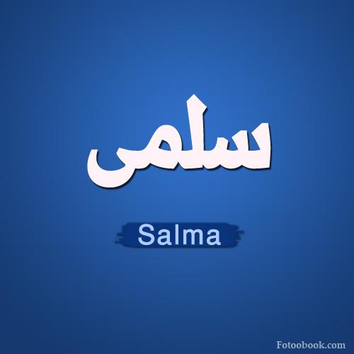 2015 1417560557 595 بوستات باسم سلمى  بوستات على اسم سلمى