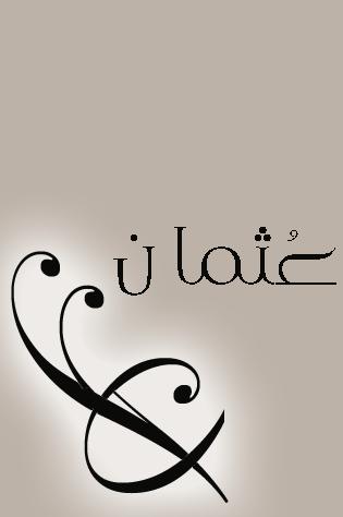 صور ِاسم عثمان مزخرف انجليزى , معنى اسم عثمان و شعر و غلاف و رمزيات 2016