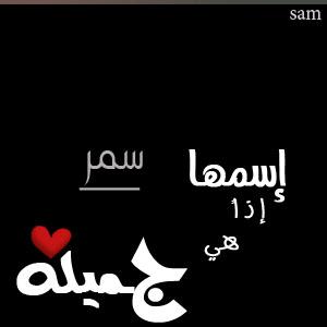 صور ِاسم سمر مزخرف انجليزى , معنى اسم سمر و شعر و غلاف و رمزيات , photo meaning name 2016