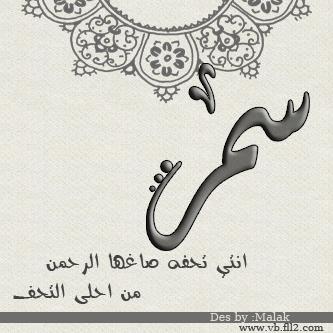 زخرفة اسم سمر بالعربي والانجليزي نقش لاسم سمر زخرفة باسم سمر