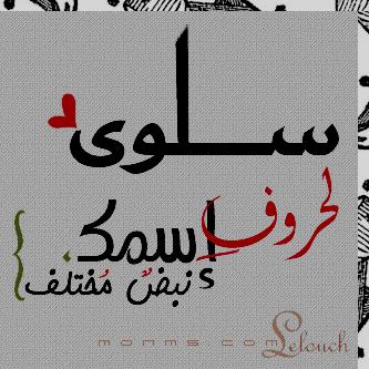 صور ِاسم سلوى مزخرف انجليزى , معنى اسم سلوى و شعر و غلاف و رمزيات , photo meaning name 2016