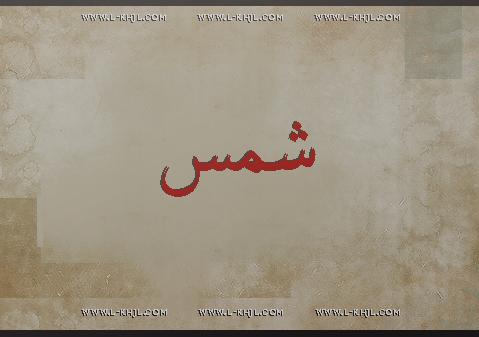 صور اسم شمس مزخرف انجليزى , معنى اسم شمس و شعر و غلاف و رمزيات 2016
