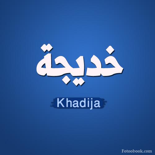 بالصور اسم خديجة عربي و انجليزي مزخرف معنى صفات دلع اسم خديجة