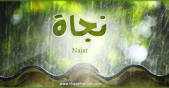 صور اسم نجاة مزخرف انجليزى , معنى اسم نجاة و شعر و غلاف و رمزيات 2016
