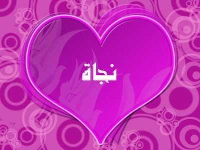 دلع اسم نجاة زخرفة روعة باسم نجاة تدليع لاسم نجاة 2021 صقور الإبدآع