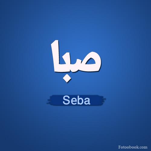 ��� ��� ��� , ��� ����� ����� ��� ��� ,photo Saba name 2016